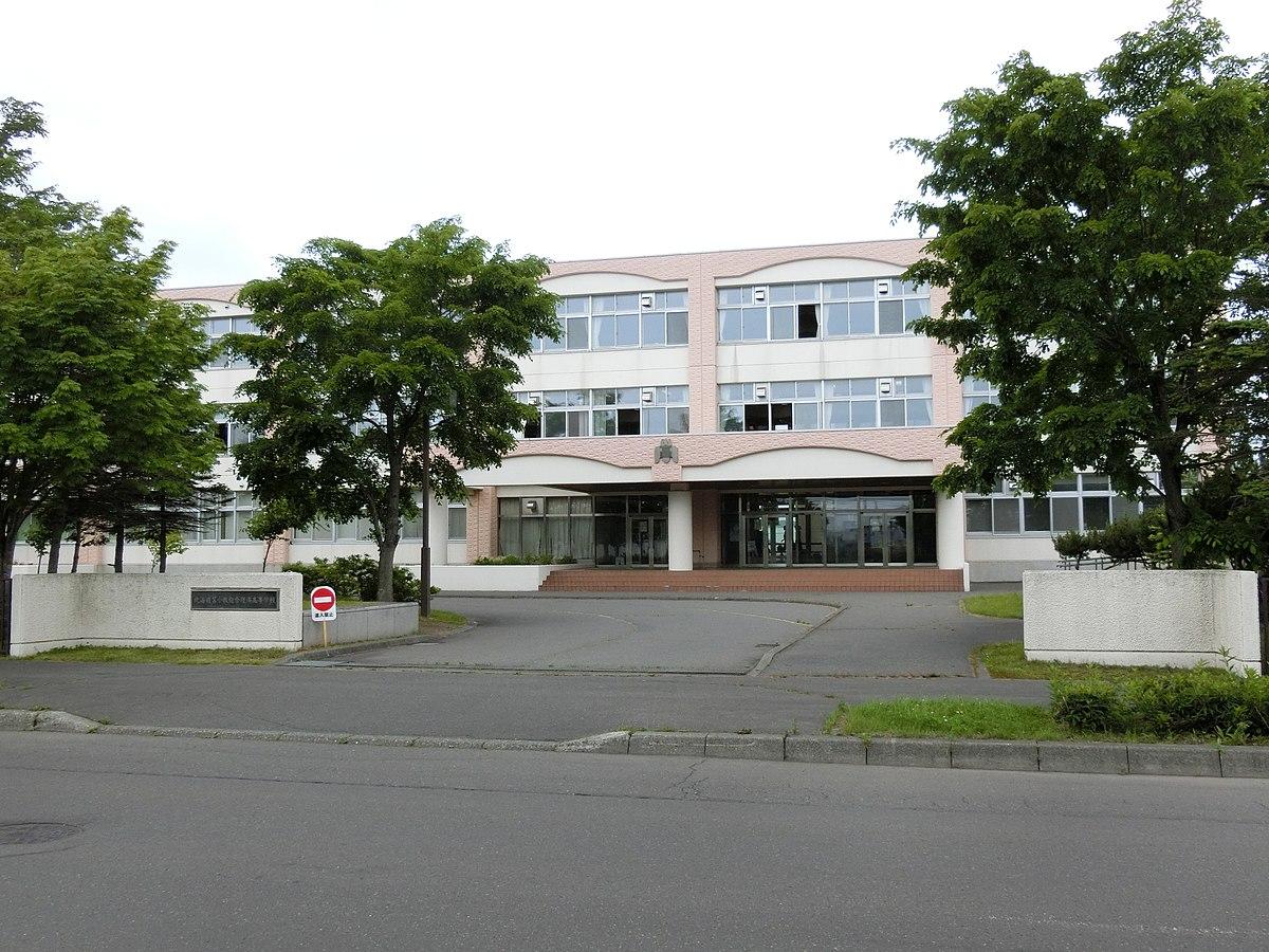 苫小牧総合経済高等学校
