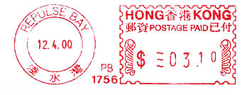 Hong Kong stamp type F1B.jpg