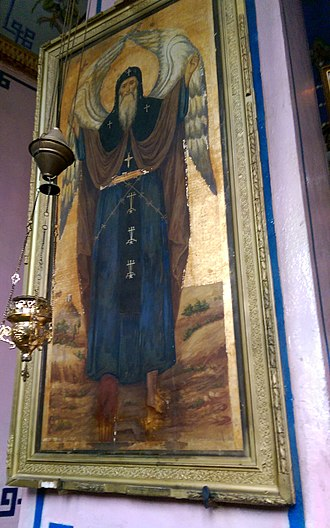 Tekle Haymanot - Saint Tekle Haymanot the Ethiopian
