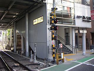Ikenoue Station