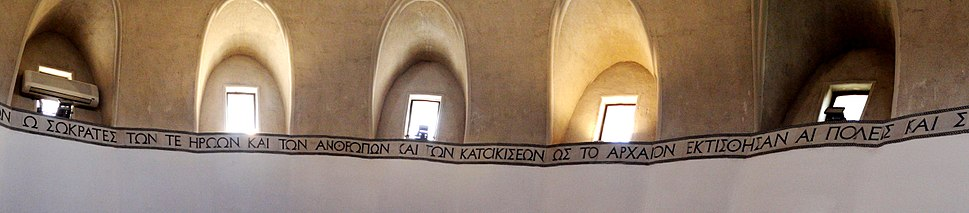 Inscription in the round conference room of the Rockefeller Museum (3)