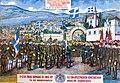 Ioannina liberation 1913.JPG