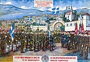 Ioannina liberation 1913