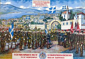 Greek lithography of the surrender of the Ottoman garrison of Ioannina to the Greek forces, where Ottoman General Esat Pasha delivers his sabre to the Greek commander and Crown Prince Constantince.