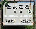 JR Nemuro-Main-Line Toyokoro Station-name signboard.jpg