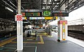 JR Shimbashi Station Ground Platform 1・2.jpg