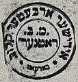 Jewish Workers Club MB Ratner Kharkiv (15041327813).jpg
