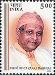 Kakaji Maharaj 2003 stamp of India.jpg
