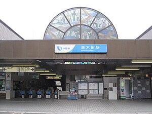 Karakida Station - Karakida Station in October 2010