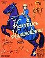 Kastuś Kalinoŭski. Кастусь Каліноўскі (1928) (2).jpg