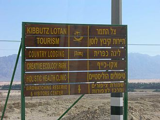 Lotan, Israel - Attractions in Lotan