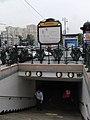 Kievskaya stations, Paris Metro style entry (Вход на станции Киевская в стиле Парижского метро) (4982327508).jpg