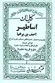 Koliate Asatir Asif barkhia.jpg