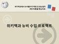 Korean Wikipedia Newbie import Project PPT.pdf