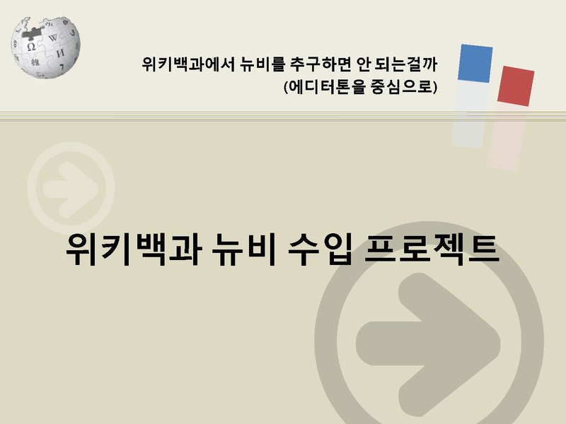 파일:Korean Wikipedia Newbie import Project PPT.pdf