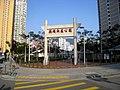 Kwai Chung Estate Park 201004.jpg