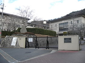 Kyoto Prefectual Todoh high school in Japan.JPG