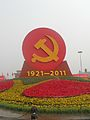 Laika ac Tiananmen Square (6374080437).jpg