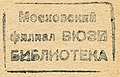 Library book stamps in Russia. img 06.jpg