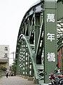MANNEN BASHI bridge - panoramio.jpg