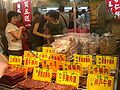 Macau Jerked Beef n Pork Jerk Shop.JPG
