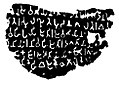 Mahasthan Minor Edict of Ashoka rubbing.jpg