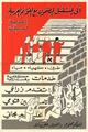 Mapai-arabic.png
