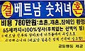 Marriage recruiting banner for korean men with vietnamese women.jpg