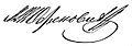 Mihailo obrenovic signature.jpg