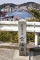 Miyaura-yahaku Ieshima Himeji Hyogo pref Japan02n.jpg