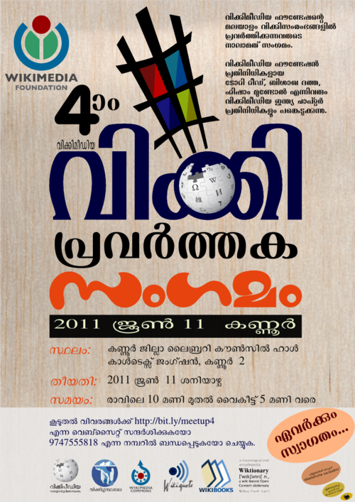 Ml wiki meet 04 kannur 2011 poster
