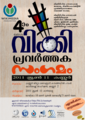 Ml wiki meet 04 kannur 2011 poster.png