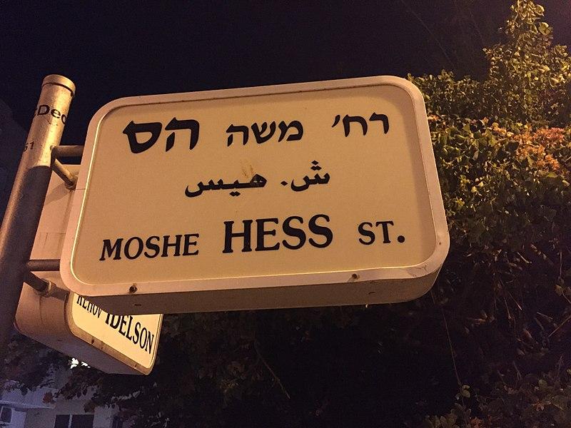 File:Moshe-Hess-Street-Sign.jpg