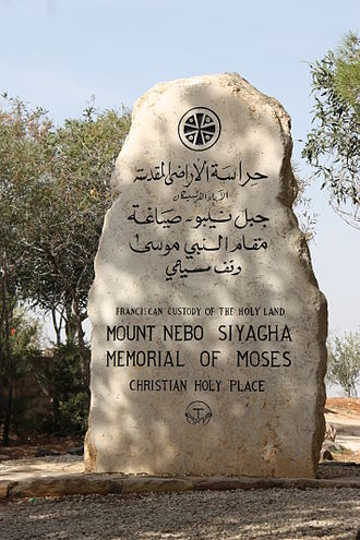 Mount Nebo - Image: Mount Nebo Siyagha, Jordan (2009)