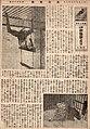 News report of the Maruyama Zoo 1924.jpg