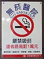 No smoking notice on Keelung Chang Gung Memorial Hospital 1F 20170624.jpg