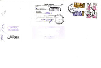 Dead letter mail - 2008 Russian letter with affixed return label and reason for return checked