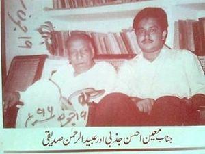 Obaidur Rahman Siddiqui - Obaidur Rahman Siddiqui with Moin Ahsan jazbi