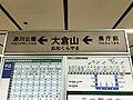 Okurayama Station Sign (Kobe Municipal Subway) 2.jpg
