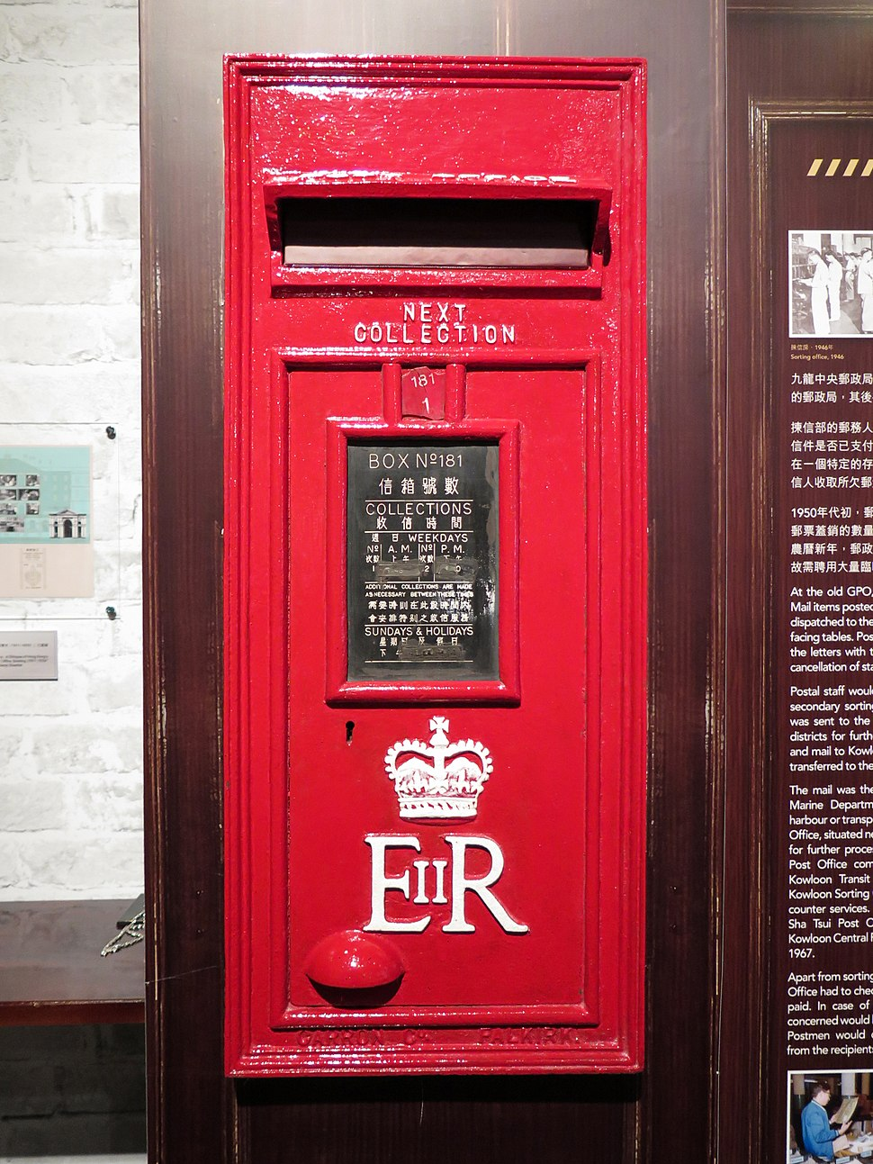 Old mail box in Hong Kong before 1997