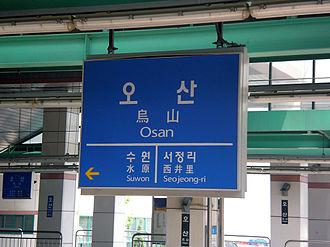 Osan station - Osan Station