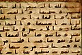 Parchment leaf from a copy of the Quran written in early Kufic script, Syria, early 8th century, ufa in AH 75 (694), The David Collection, Copenhagen (36239419192).jpg
