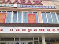 Parliamentary elections in Belarus 2016 42.jpg