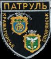 Patch of Kramatorsk-Sloviansk Patrol Police (greater).png