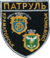Patch of Kramatorsk-Sloviansk Patrol Police (greater).png