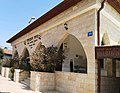 PikiWiki Israel 56333 yemeni synagogue rishon le zion.jpg