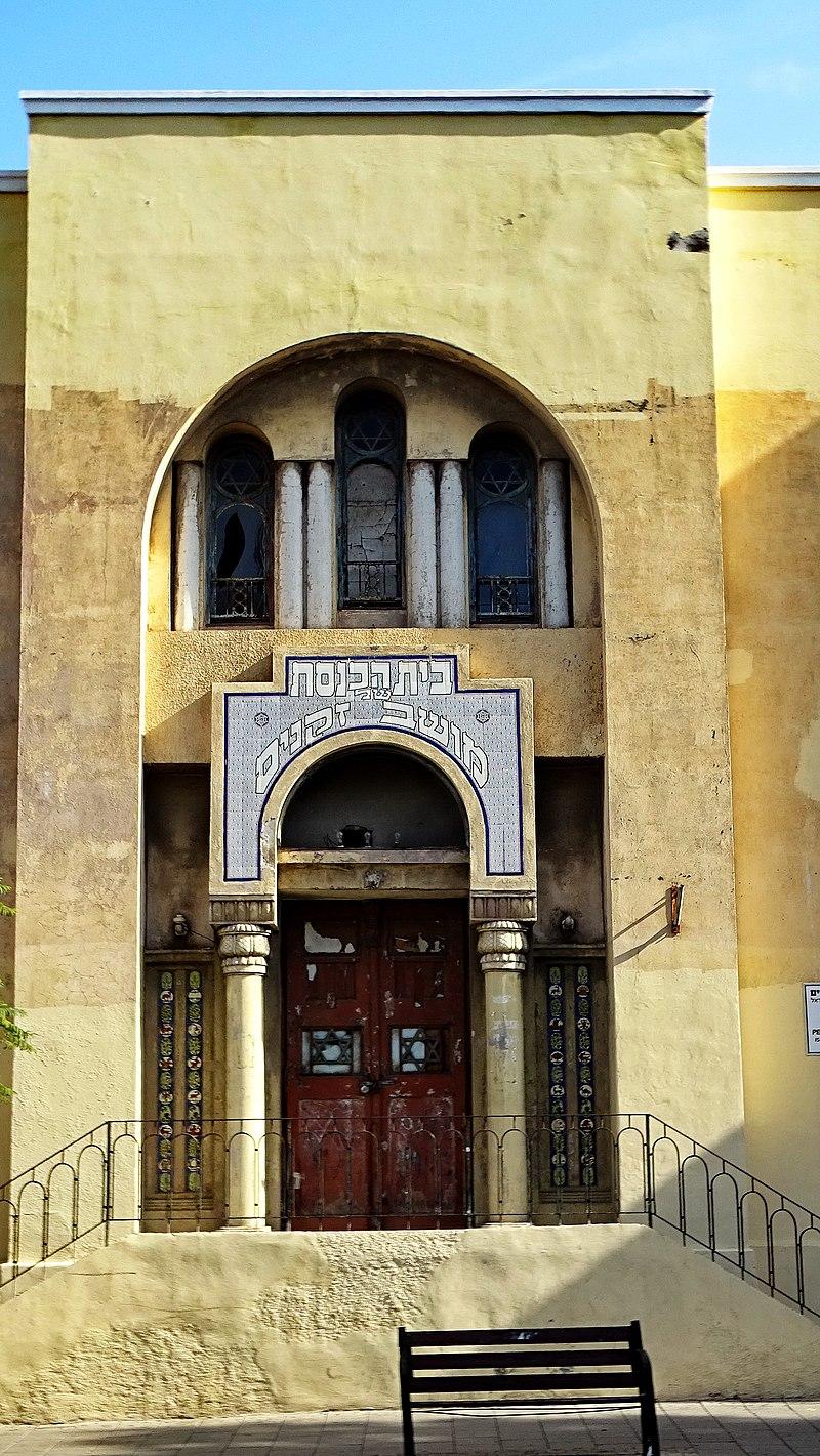 בית הכנסת מושב זקנים בתל אביב