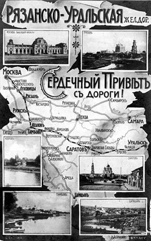 Privolzhskaya Railway - Advertisement of Ryazan-Uralsk Railway, 1913