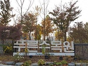 Pureun Arboretum - Image: Pureun Arboretum 01