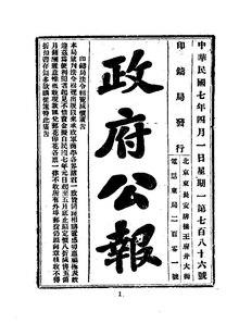 ROC1918-04-01--04-16政府公报786--800.pdf